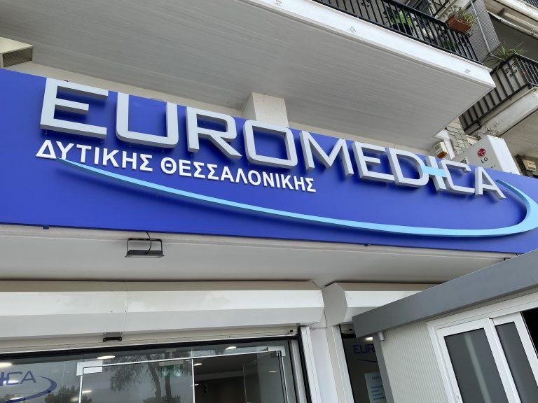 διαγνωστικό κέντρο Euromedica Πολίχνης