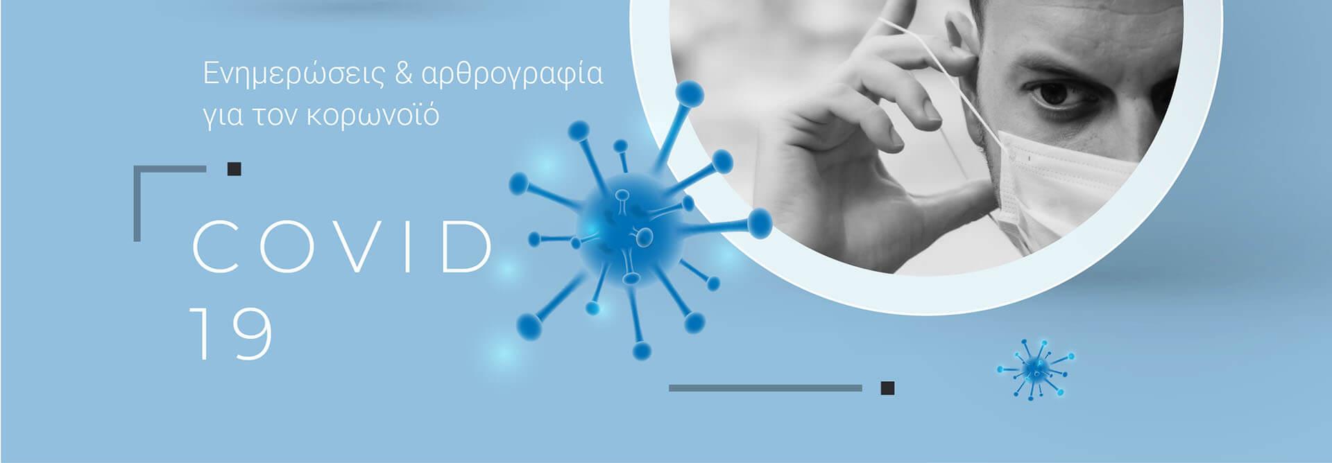 Euromedica Covid19