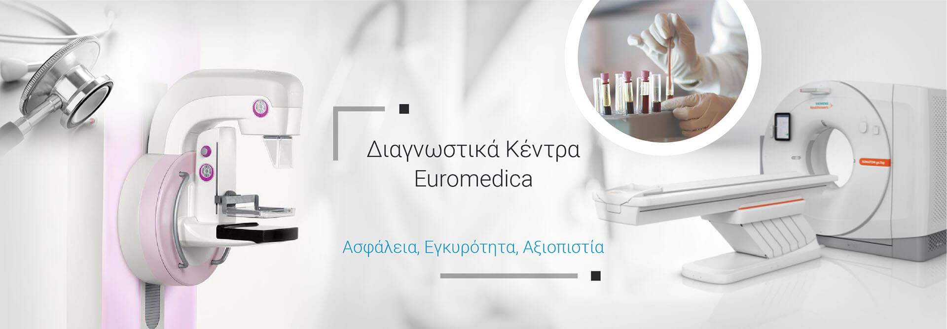 Διαγνωστικά κέντρα Εuromedica