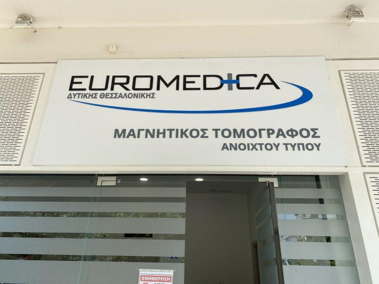 Ανοιχτός Μαγνητικός Τομογράφος Euromedica Δυτικής Θεσσαλονίκης